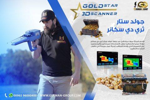 البحث عن الذهب والمعادن فى الكويت   جهاز جولد ستار