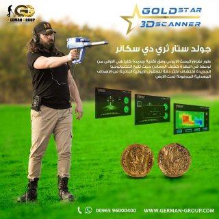 اجهزة كشف الذهب الالمانية جولد ستار فى الكويت