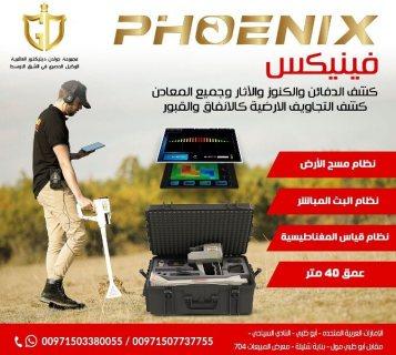فينيكس | Phoenix جهاز كشف الذهب والمعادن التصويري ثلاثي الأبعاد