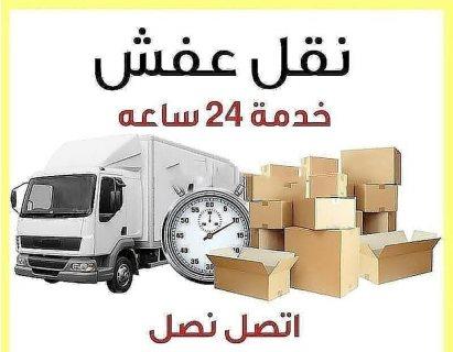 نقل عفش السالمية 65007374 في الكويت فك نقل تركيب الاثاث