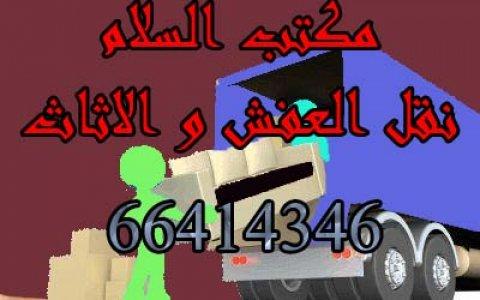 نقل عفش واثاث f الكويت 66414346