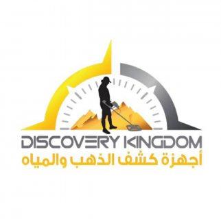 الوكيل الحصري في الكويت لتجارة اجهزة التنقيب عن الذهب
