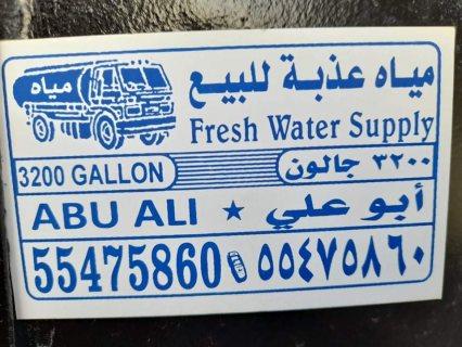 تنكر مياه عذابه 55475860