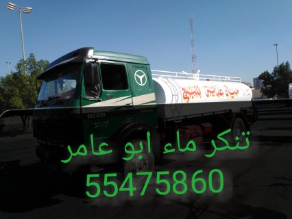 تنكر ماء عذابه 55475860