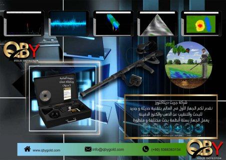 اجهزة كشف الذهبGREAT5000  الالماني الان في تركيا : 00905366363134