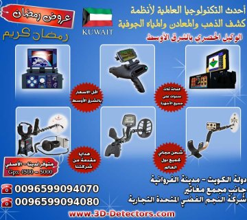 عروض رمضان 2013 أجهزة كشف الذهب والكنوز / 0096599094070