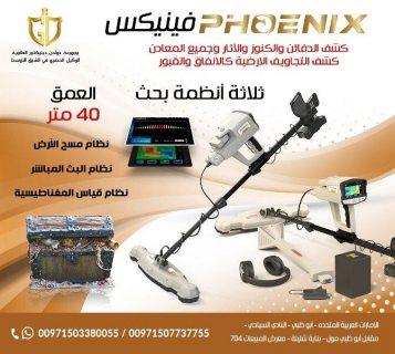 فينيكس جهاز كشف الذهب والمعادن التصويرى ثلاثي الأبعاد الاحدث