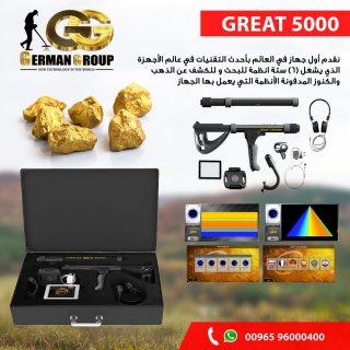 اجهزة كشف الذهب والمعادن الثمينة فى الكويت جهاز جريت 5000