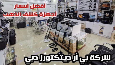 اجهزة كشف الذهب للبيع بأفضل سعر - شركة بي ار ديتكتورز دبي