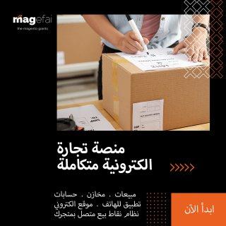 تصميم متجر إلكتروني - أفضل شركة تصميم المتاجر الالكترونية - ماجيفاي