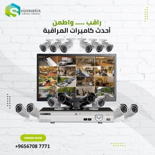 افضل انواع كاميرات المراقبة في الكويت   سيسماتكس - 0096567087771