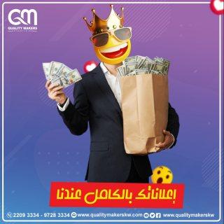 افضل شركة دعاية واعلان في الكويت   كواليتي ميكرز - 0096597550465