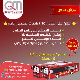 اعلانات الباصات في الكويت وهدية مجانية تصميم فيديو موشن جرافيك