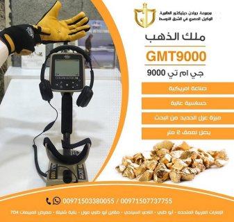 جهاز كشف الذهب والمعادن في السعودية | جي ام تي 9000