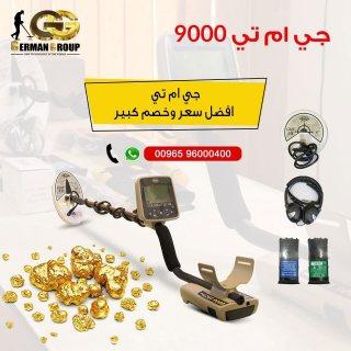 جي ام تي 9000 جهاز كشف الذهب فى الكويت