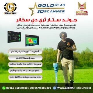 جهاز جولد ستار سكانر للبحث عن الذهب فى الكويت