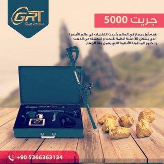 اجهزة كشف الذهبGREAT5000  الالماني الان في تركيا 00905366363134 توصيل