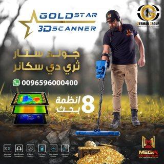 البحث عن الذهب فى الكويت   جهاز جولد ستار سكانر