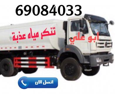 تنكر ماء الكويت. تنكر مياه الكويت. هاتف تنكر الكويت ابو علي. 69084033