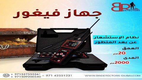جهاز كشف المعادن 2022 في الكويت   فيغور vigor