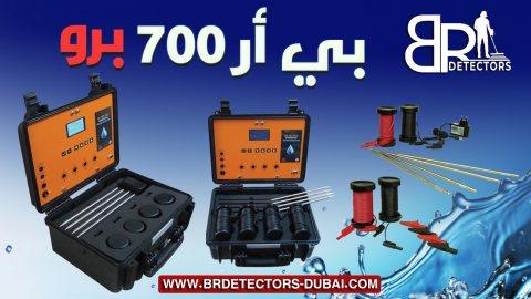 معدات التنقيب عن المياه الجوفية في الامارات جهاز بي ار 700 برو