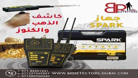 جهاز كشف الذهب في الكويت - Spark سبارك