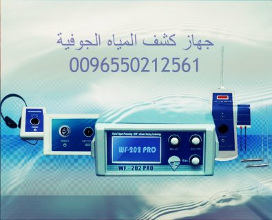 الكويت اجهزة كشف الذهب والمياه 0096550212561