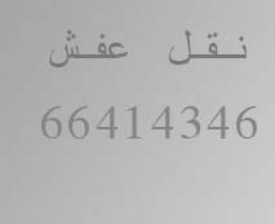 (66414346) نقل جميع انوع الاثاث