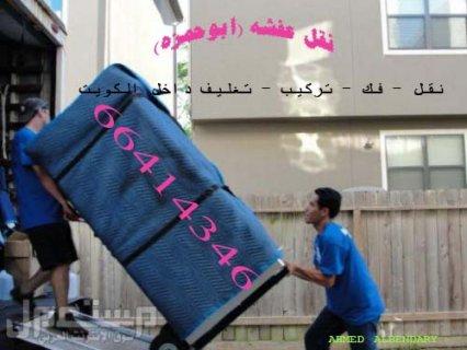 نقل عفش F الكويت