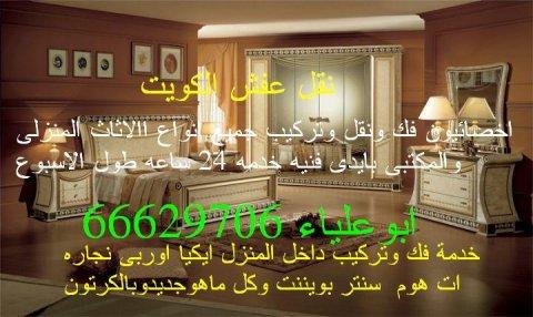 نقل عفش الكويت 66629760 ابو الزهراء