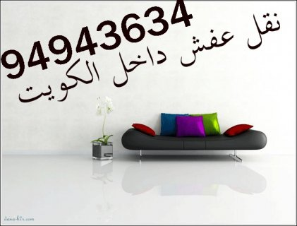 نقل عفش ابو يوسف  94943634