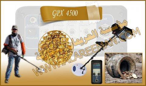 جهاز GPX 4500 لكشف الذهب والمعادن بأفضل المواصفات والاسعار