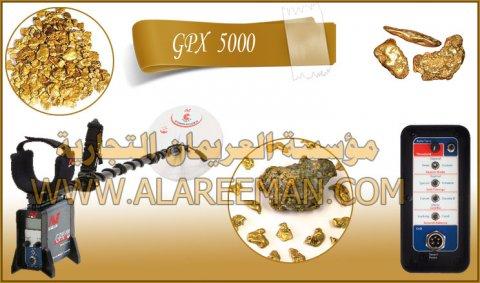 جهاز GPX 5000 لكشف الذهب والمعادن