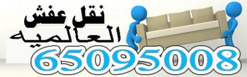 نقل عفش العالميه 65095008 ابوزهراء