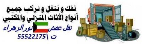 نقل عفش نور الحسين (( 55522175 )) نقل فك تركيب تغليف ونجار اثاث