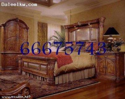 صور نقل عفش سوق الكويت للاثاث المنزلى والمكتبى (( 66675743 ))