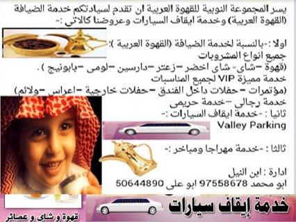 خدمه الضيافه العربيه خدمه ايقاف السيارات وجميع مستلزمات  الافراح