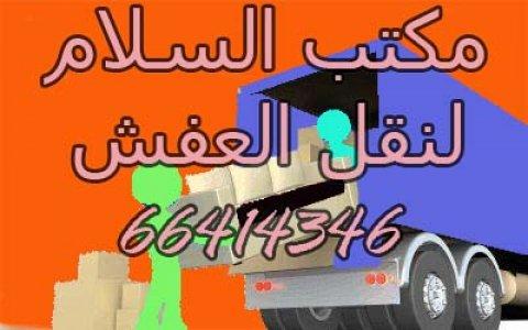 نقل اثاث بالكويت وضواحيها 66414346
