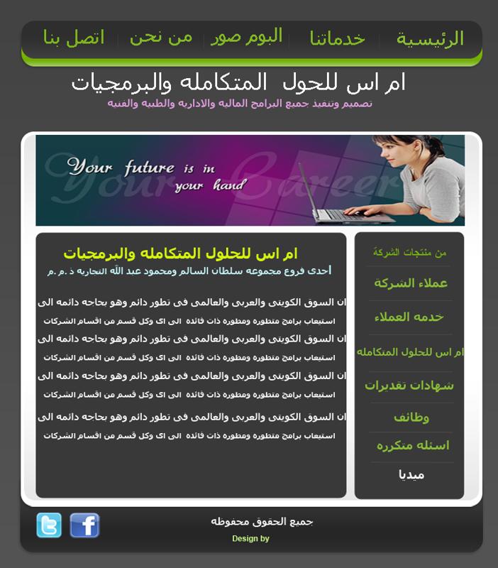 برنامج طباعة نماذج الشئون والجوازات بالكويت