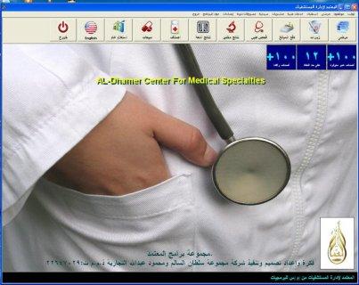 برنامج المعتمد للعيادات الطبية