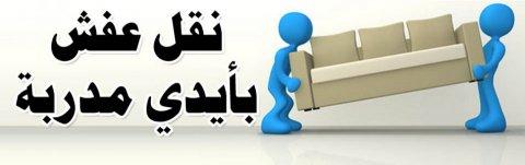 نقل عفش 65636915 احدث شركة كويتية vib