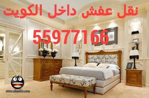 نقل عفش داخل الكويت 55977166 رحاب الكويت ابوعبدالله 2014عام سعيد