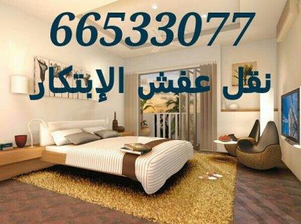 نقل اثاث ونشترى بالكويت 66533077 نورالحسين بالكويت 2014كل الخير