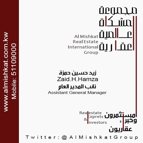 للإيجار شقة في المنقف / Appartments for rent in Al-Mangaf