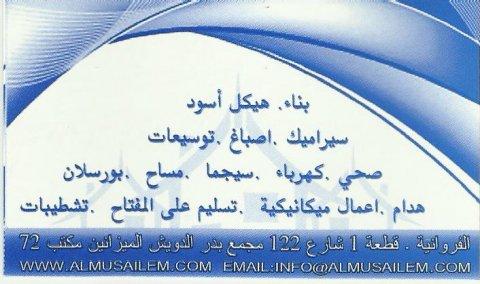 مقاول كويتي وشركة مقاولات في الكويت وبناء فلل الكويت وترميم