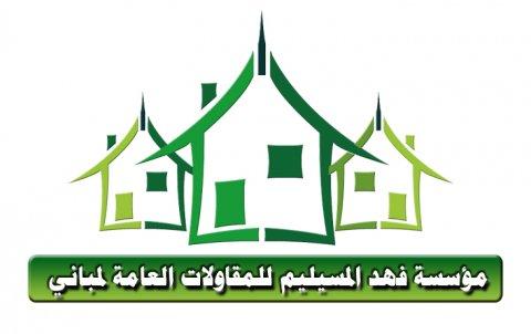 مقاول ترميمات وصيانه عامه بجميع المناطق هاتف 24731328 الكويت
