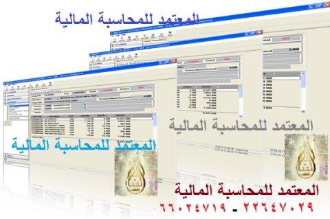 برنامج المعتمد للمحاسبة و المخازن ونقاط البيع