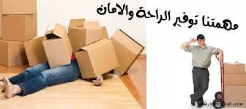 نقل عفش ونشترى لاعلى سعر داخل الديره (( 90973121 ))