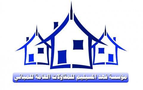 مقاول في منطقة النهضة هاتف 24731328 مقاول ترميم تسليم مفتاح