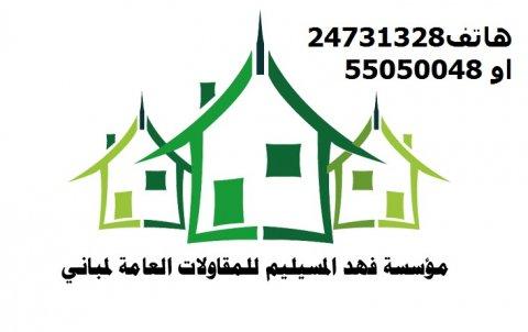 صباغ في جابر الاحمد هاتف 55050048 صباغ بالجهراء صباغ رخيص